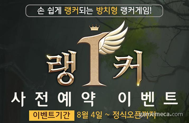 랭커 (사진출처: 공식 홈페이지)