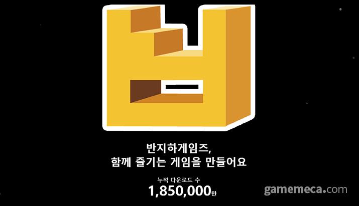 로고부터 왠지 반지하 느낌이 나는 반지하게임즈지만 (사진출처: 반지하게임즈 공식 홈페이지)