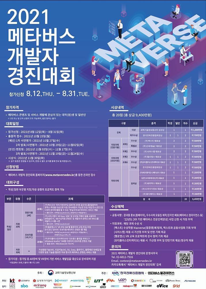 2021 메타버스 개발자 경진대회 (사진제공: 운영사무국)