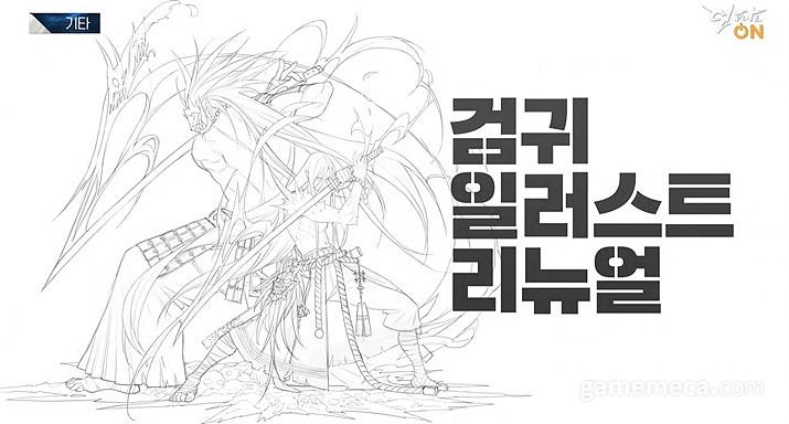 검귀 신규 일러스트 스케치 (사진출처: 던파로온 간담회 생중계 갈무리)
