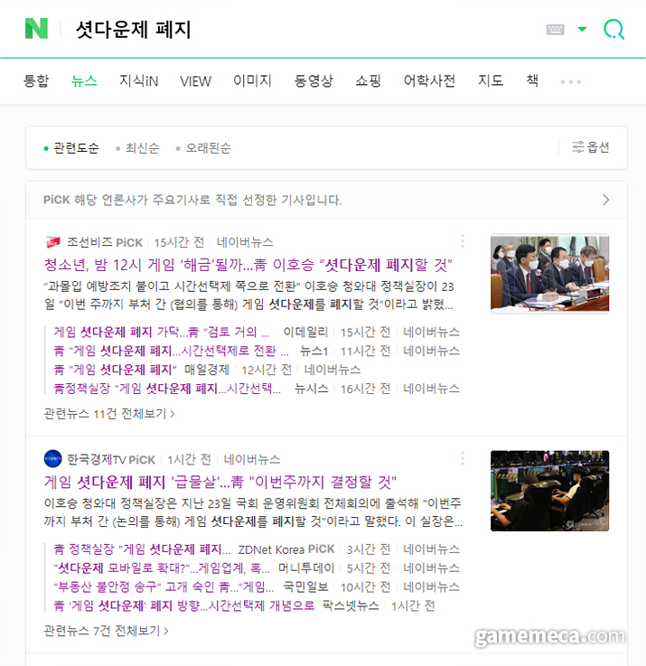 청와대 셧다운제 폐지 결정에 대한 뉴스보도들 (자료출처: 네이버)