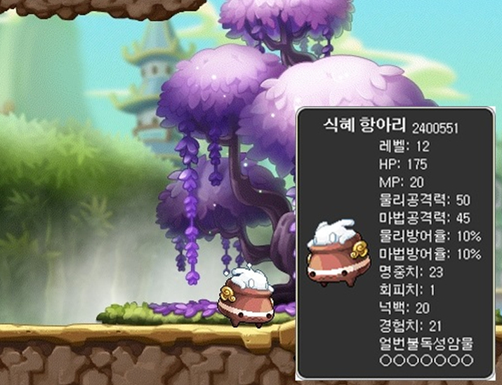 불쌍하고 조그맣고 약한 식혜 항아리 (사진출처: 메이플 위키)