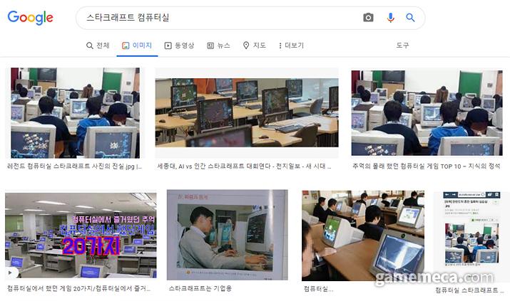 컴퓨터실 스타크래프트와 얽힌 이야기 및 사진자료는 아직도 굉장히 많이 돌아다닌다 (사진출처: 구글)