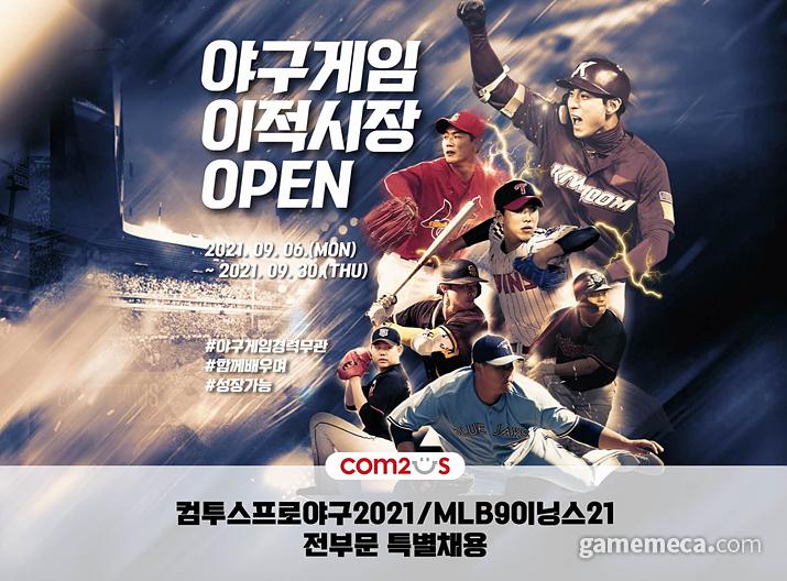 컴투스 야구게임 채용 이미지 (사진출처: 게임빌컴투스 채용 페이지)