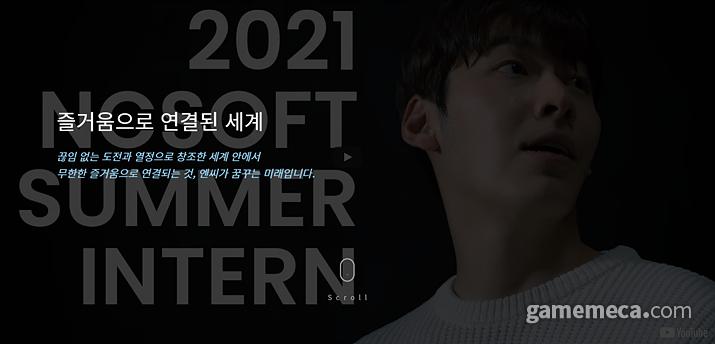 엔씨소프트 2021년 신입 공채 (사진출처: 채용 공식 사이트)