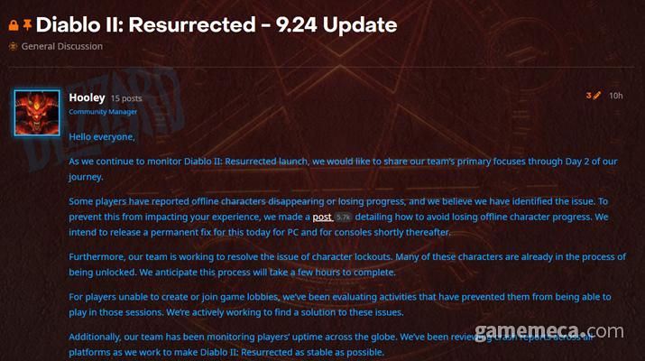 디아블로 2 레저렉션 9.24 패치 안내문 (사진출처: 디아2 레저렉션 북미 공식 홈페이지)