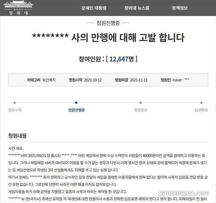 디아블로2 레저렉션 관련 청와대 청원글 (사진출처: 청와대 국민청원)