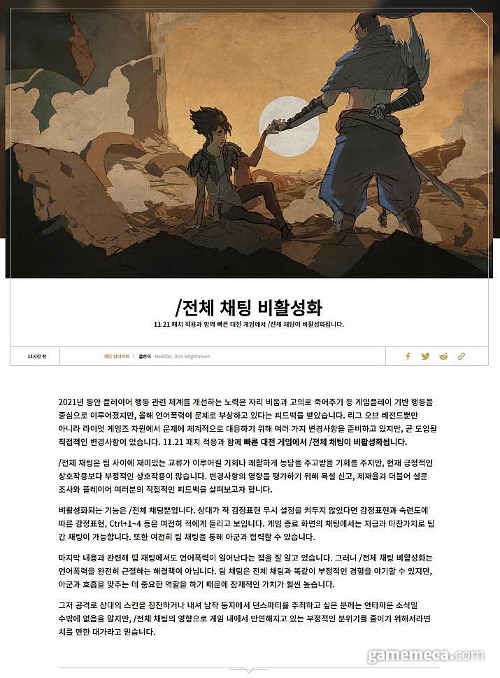 빠른 대전 내 전체 채팅을 비활성화 하기로 결정한 리그 오브 레전드 (사진출처: 게임 공식 홈페이지)