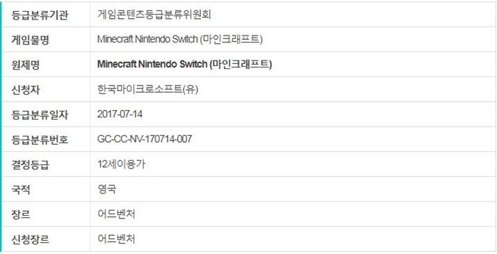 '마인크래프트 닌텐도 스위치' 심의 결과 (사진출처: 게임물관리위원회)