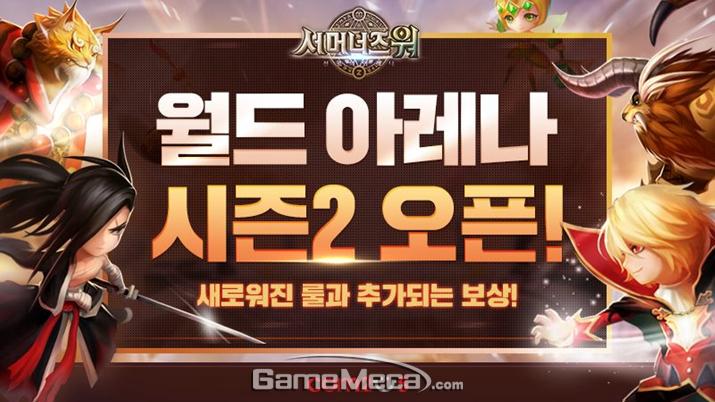 실시간 PvP 월드아레나 시즌2를 오픈한 '서머너즈 워' (사진제공: 컴투스)