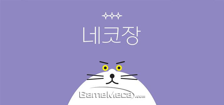 '네코장' 대표이미지 (사진제공: 넥슨)