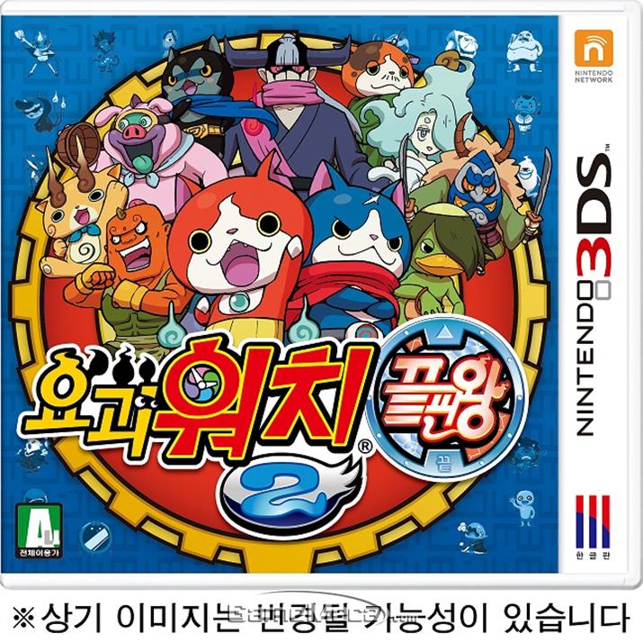 '요괴워치 2 끝판왕' 패키지 (사진제공: 한국닌텐도)