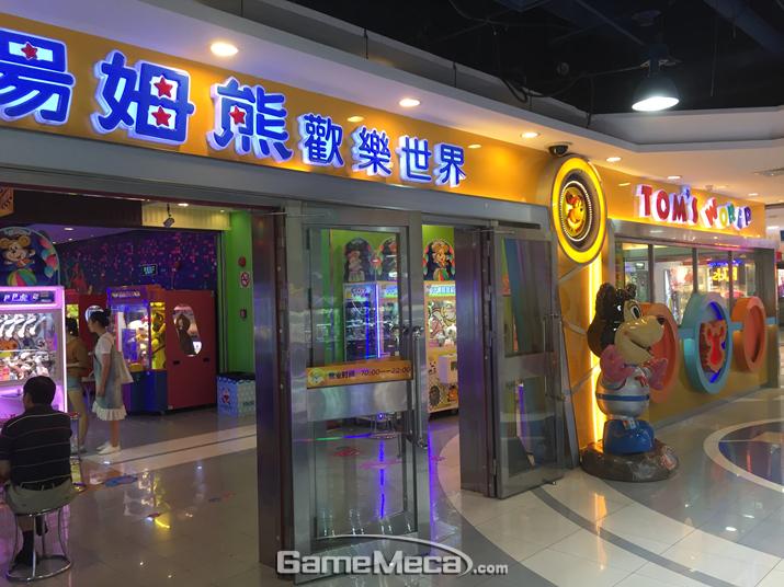 중국 상하이 '톰스 월드' 정문, 어린이 놀이터처럼 생겼다