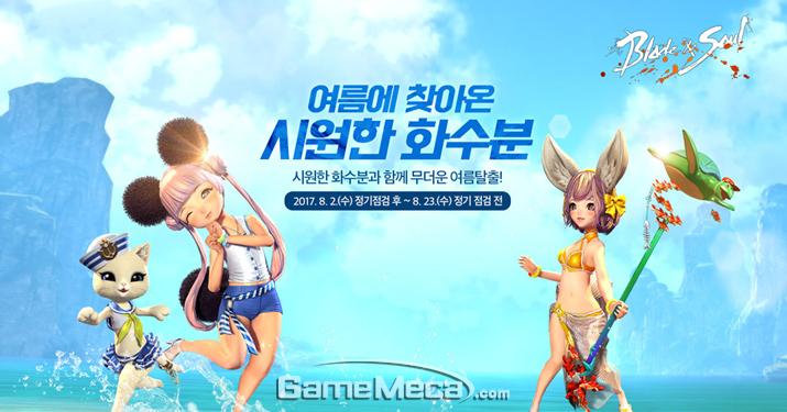 '블레이드앤소울' 2017년 여름맞이 이벤트