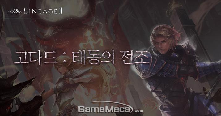 '리니지2' 클래식 서버에 업데이트된 '고다드: 태동의 전조' (사진제공: 엔씨소프트)