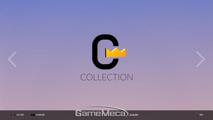 게임 플레이 기록 및 갤러리, 뮤직비디오 등이 담긴 콜렉션