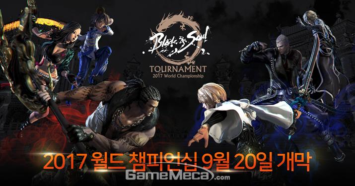 '블소' 월드챔피언십 공식 홈페이지 (사진제공: 엔씨소프트)