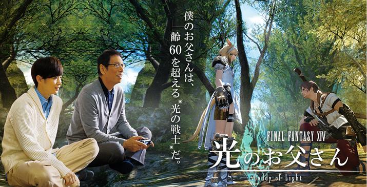 '빛의 아버지' 대표 이미지 (사진출처: '빛의 아버지' 공식 홈페이지)