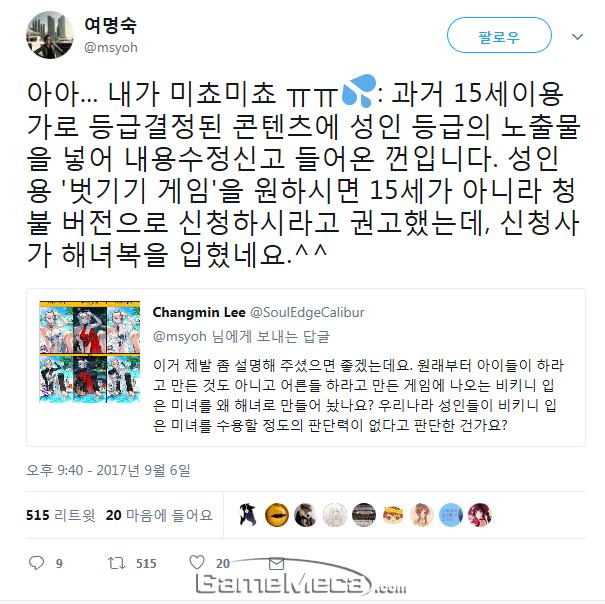 '큐라레' 사건에 대한 답변으로 업계 반발을 산 여명숙 위원장 트위터(사진출처: 트위터)