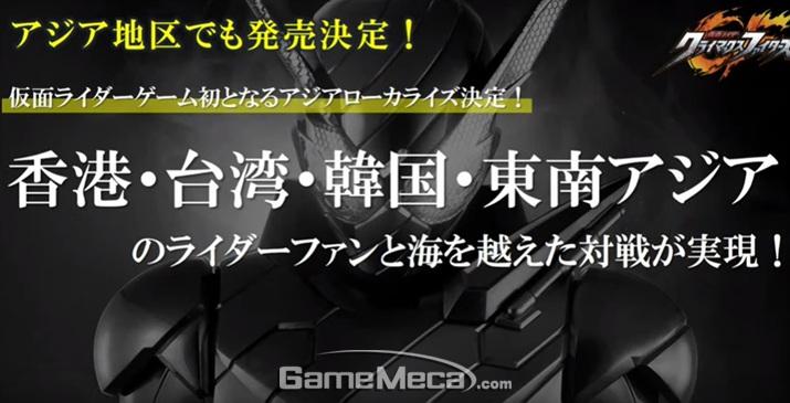 홍콩, 대만, 한국, 동남아 현지화 발매를 발표한 '가면라이더 클라이맥스 파이터즈'