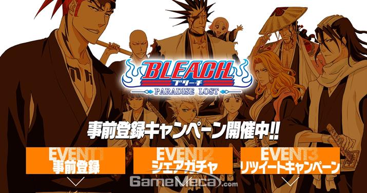 일본에서 사전예약을 진행 중인 '라인 블리치' (사진출처: 사전예약 웹페이지)