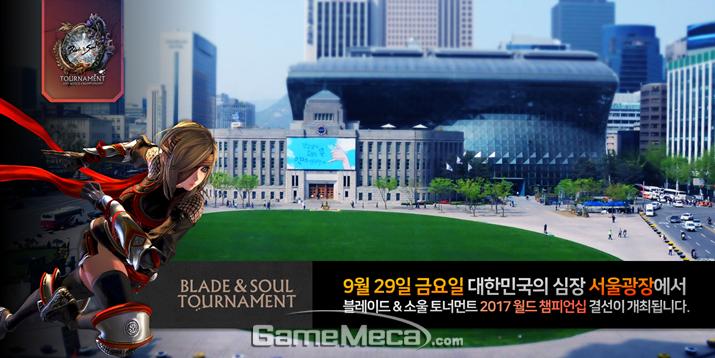 서울광장에서 29일 열리는 '블소 월드 챔피언십' (사진제공: 엔씨소프트)