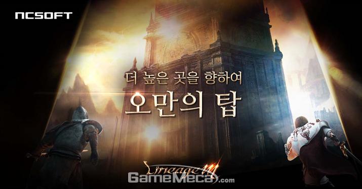 '리니지M'에 새롭게 추가된 '오만의 탑' (사진제공: 엔씨소프트)