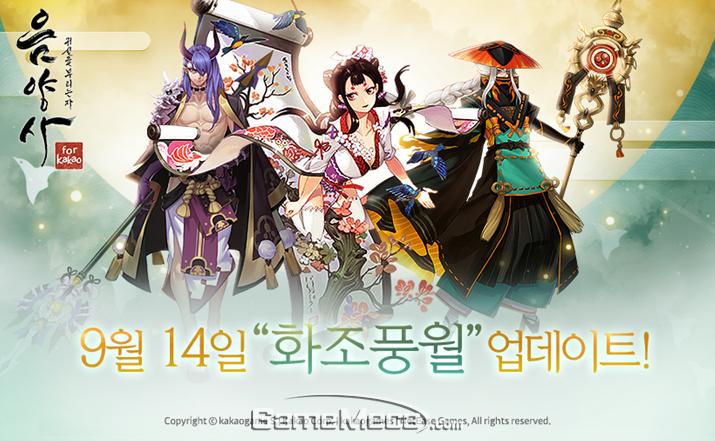 화조풍월 업데이트를 실시한 '음양사' (사진제공: 카카오)