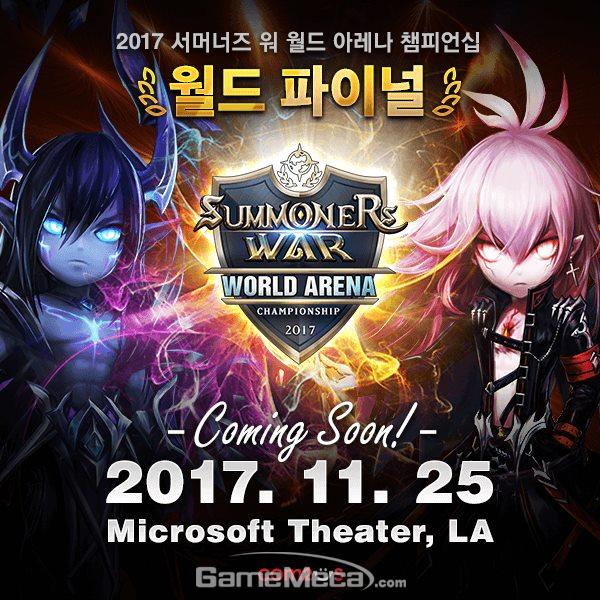 11월 LA에서 열리는 '서머너즈 워 월드파이널' (사진제공: 컴투스)