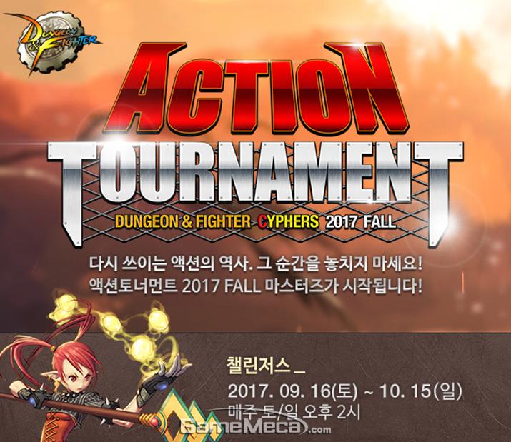 16일 개막하는 넥슨 e스포츠 '액션토너먼트' 마스터즈 (사진제공: 넥슨)