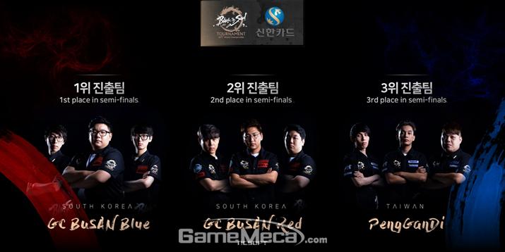 '블소' 월드챔피언십 결선에 진출한 3개 팀 (사진제공: 엔씨소프트)