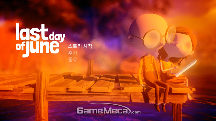 연인의 운명을 바꿔라, '라스트 데이 오브 준' 10월 발매