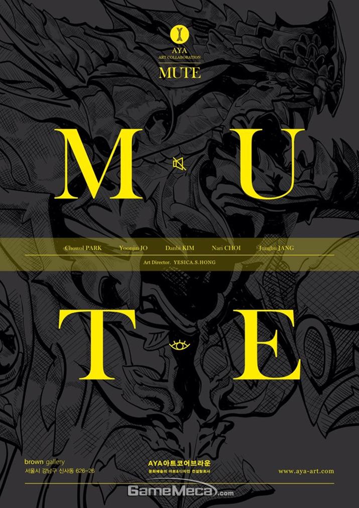 '뮤' 미술작품 전시회 'MUTE' 대표이미지 (사진제공: 웹젠)