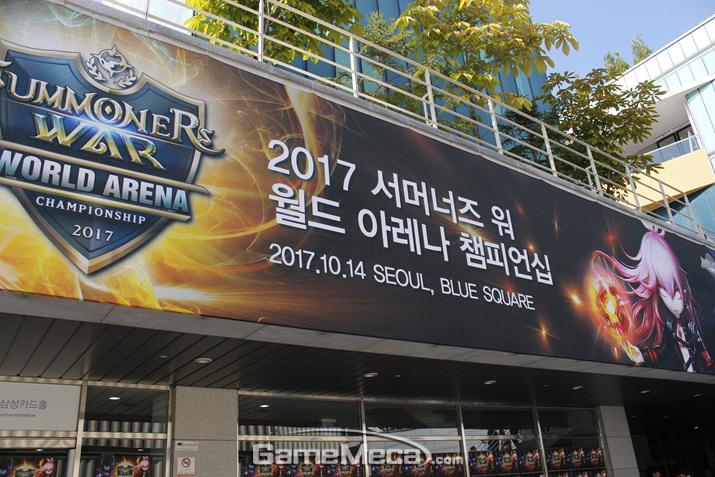 '서머너즈 워' 월드 아레나 챔피언십 한국대표 결선이 벌어진 한남동 블루스퀘어 (사진; 게임메카 촬영)