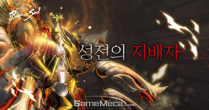 '황혼의 성전'에 추가된 최종보스 '태천명왕' (사진제공: 엔씨소프트)