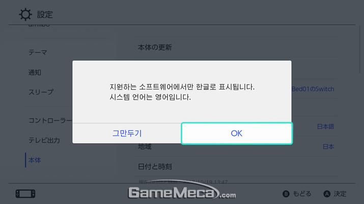 게임 내 한국어 메뉴 설정이 추가된 닌텐도 스위치 (사진: 게임메카 촬영)