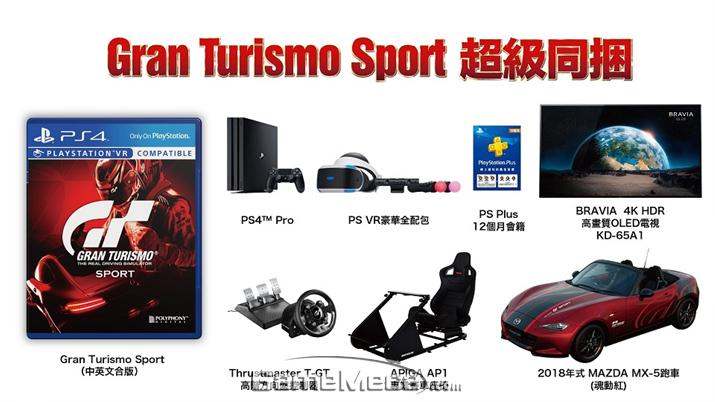 대만에서 판매된 '그란투리스모' 스포츠카 한정판 구성품 (사진: GT 대만 공식 사이트)