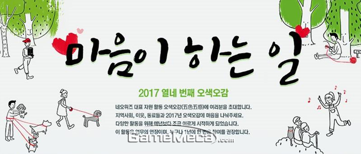 '오색오감' 대표이미지 (사진제공: 네오위즈)