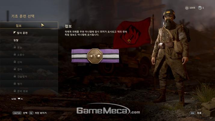 콜 오브 듀티: WW2