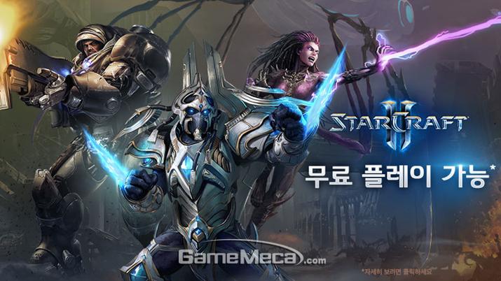 스타크래프트 2