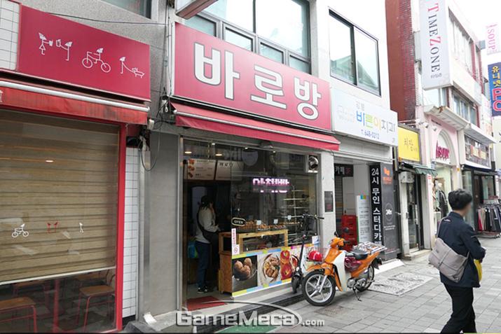 강릉 바로방