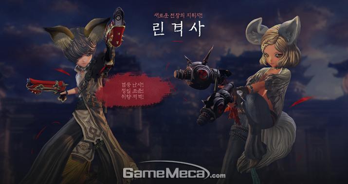 새로 추가되는 신규 캐릭터 '린격사' (사진출처: 업데이트 특집페이지)