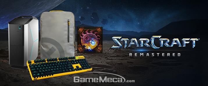 '스타크래프트: 리마스터' PC방 이벤트 (사진제공: 블리자드)