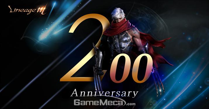 출시 200일 기념 이벤트를 실시하는 '리니지M' (사진제공: 엔씨소프트)