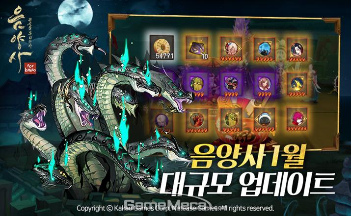 '음양사' 1월 업데이트 (사진제공: 카카오게임즈)