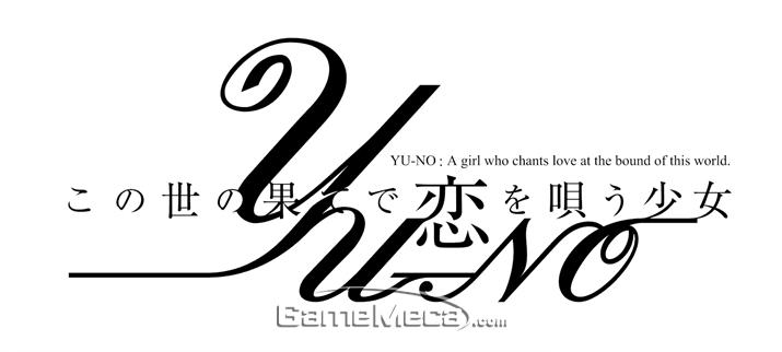YU-NO