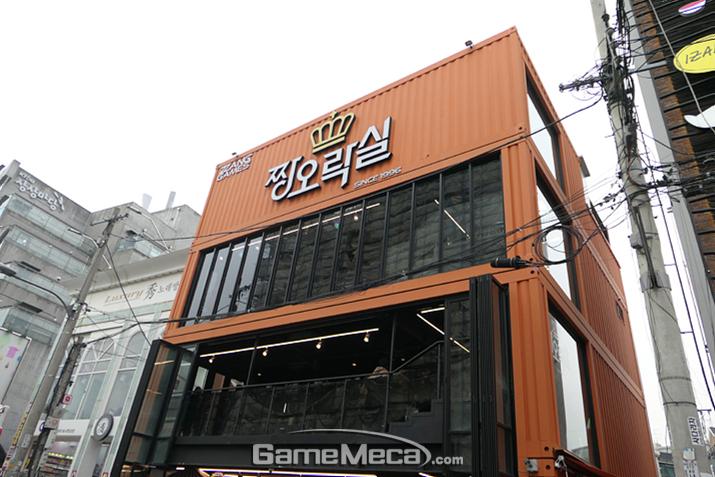 강렬한 주황색 컨테이너, 짱오락실 총 본산!