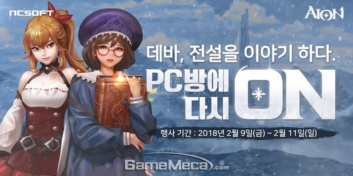 PC방 이벤트를 실시하는 '아이온' (사진제공: 엔씨소프트)