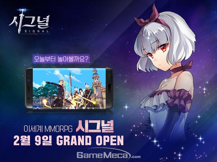 9일 오픈하는 이세계 MMORPG '시그널' (사진제공: 신스타임즈)