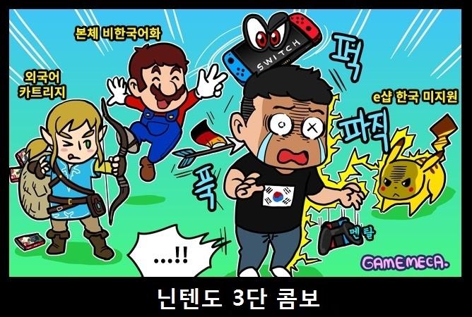[이구동성] 닌텐도의 뒤통수 3콤보